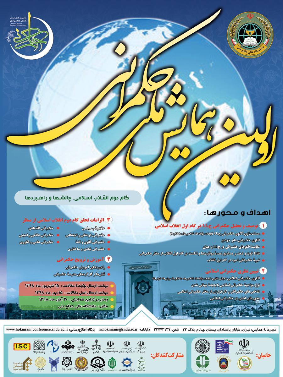 اولین همایش ملی حکمرانی اسلامی